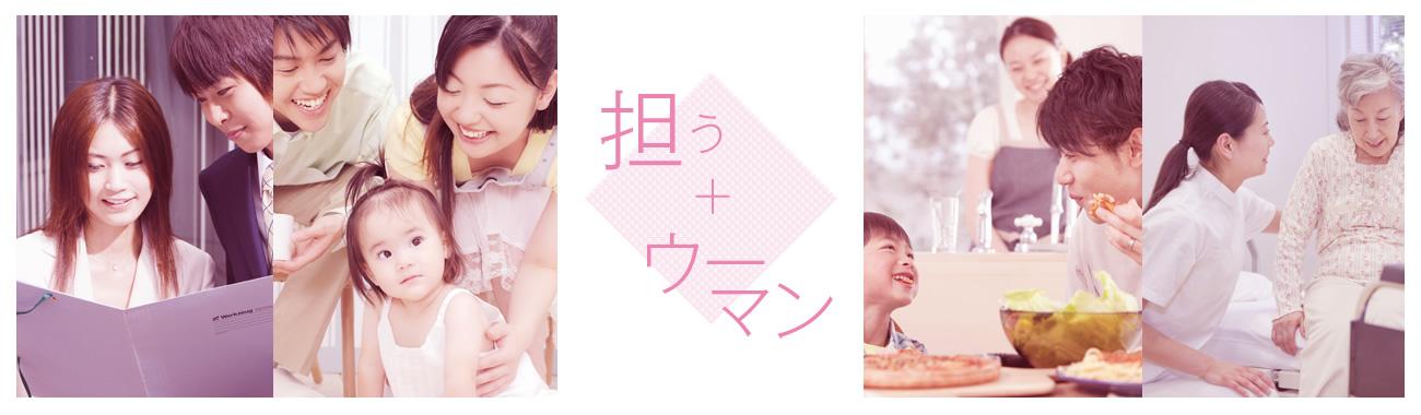 イメージ - 担う+ウーマン